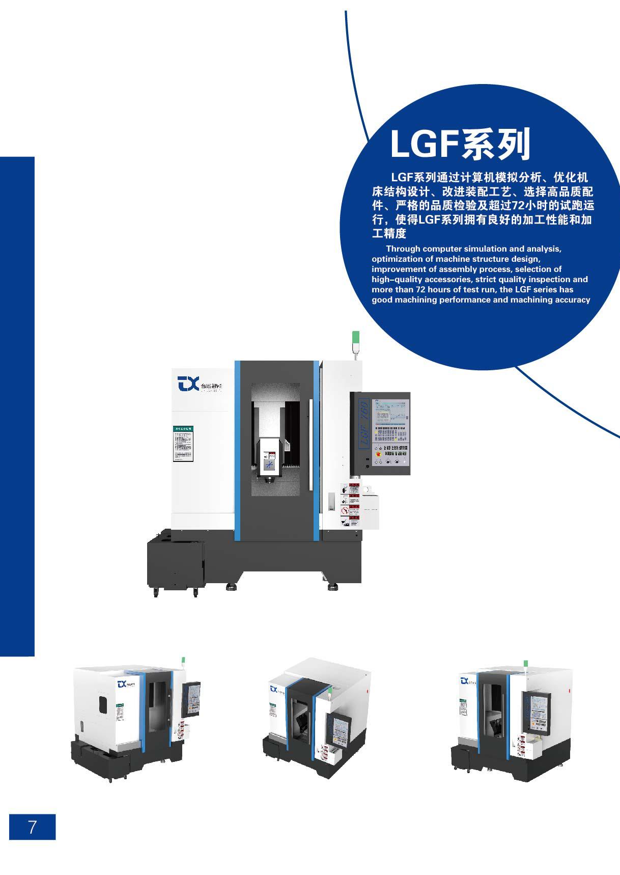 LGF-760系列-1.png